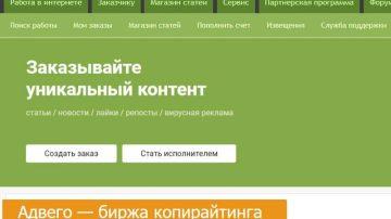 Advego.com- как заработать на дому, обзор, описание, отзывы