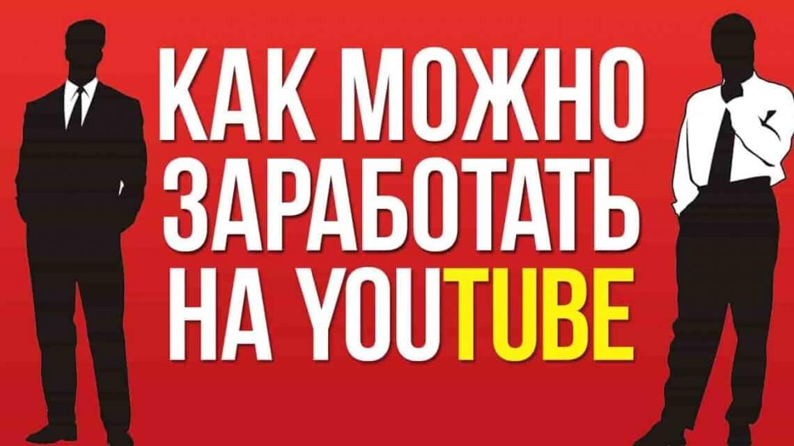Как заработать деньги на Youtube с нуля