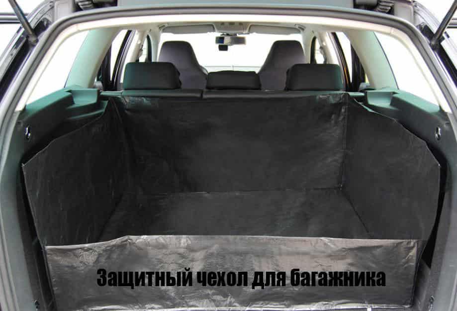 Защитный чехол для багажника