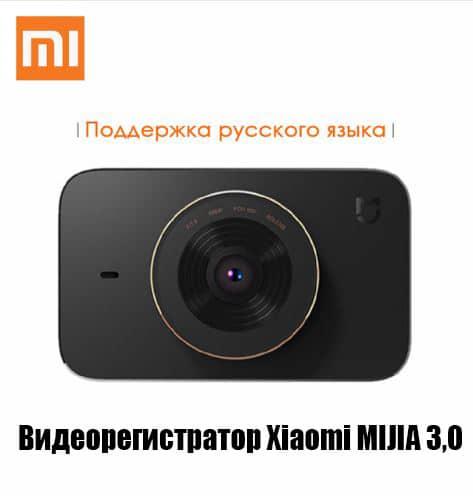 Видеорегистратор Xiaomi MIJIA 3,0