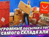 ОГРОМНЫЕ ПОСЫЛКИ С ТОГО СКЛАДА - ЗАРАБОТАЛ 500 000 рублей