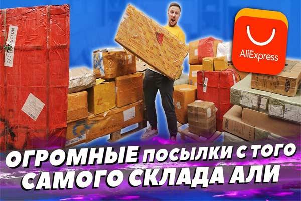 ОГРОМНЫЕ ПОСЫЛКИ С ТОГО СКЛАДА — ЗАРАБОТАЛ 500 000 рублей