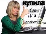 Купить сайт на телдери для заработка