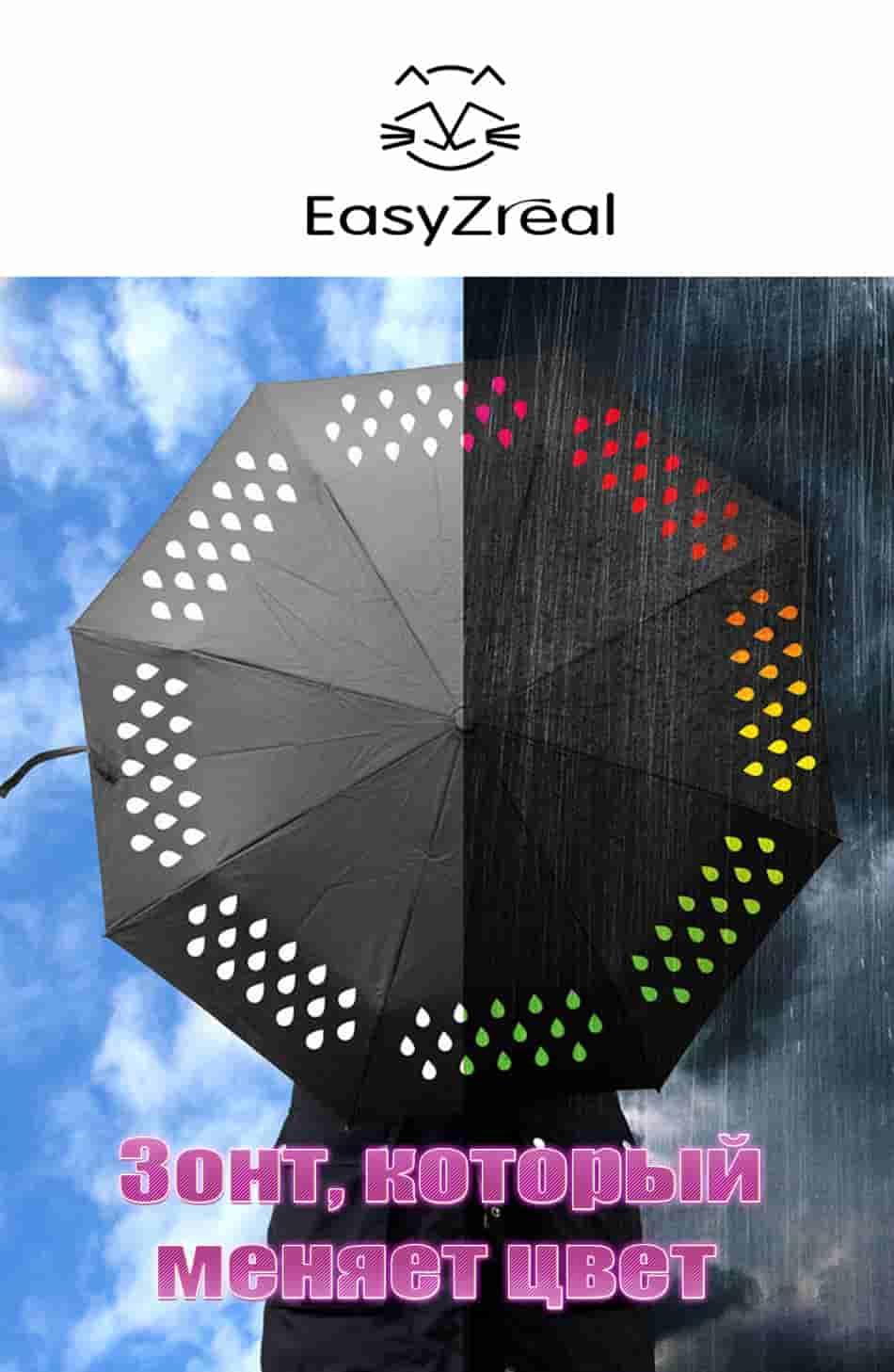 Зонт, который меняет цвет