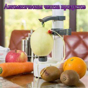 Автоматическая чистка продуктов