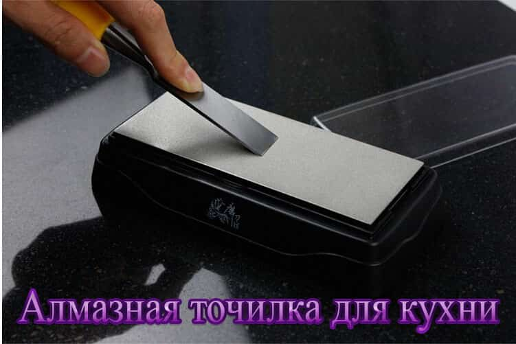 Алмазная точилка для кухни