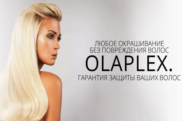 Olaplex: как это работает и как его использовать? Кому показана процедура Olaplex?