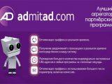 Заработок в Admitad, Admitad