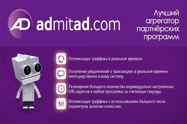 Заработок с помощью Admitad   с чего начать, инструкция