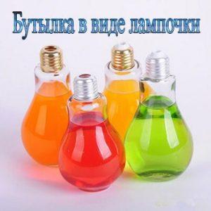 Бутылка в виде лампочки