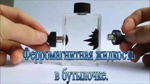 Ферромагнитная жидкость в бутылочке.
