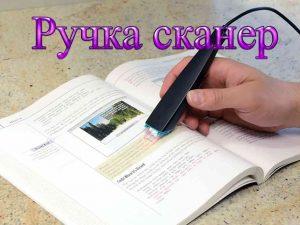 Ручка сканер
