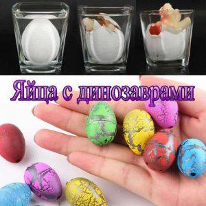 Яйца с динозаврами