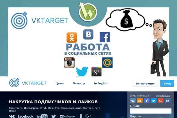 Vktarget- заработок с помощью соцсетей Вконтакте, Фейсбук, Ютуб, Твиттер и других
