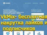VkMix- бесплатная накрутка лайков и подписчиков во Вконтакте, Инстаграме, Ютубе