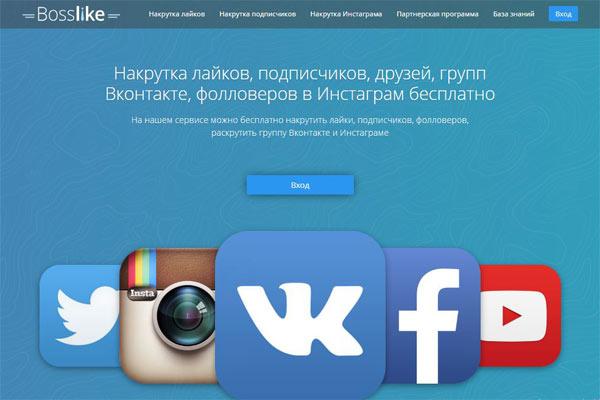 Bosslike.ru-бесплатная накрутка лайков и подписчиков во Вконтакте, Инстаграме, Ютубе