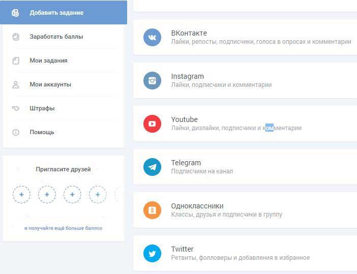 накрутка лайков, репостов, комментариев, подписчиков, опросов