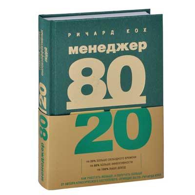 Менеджер 80/20. Главный принцип высокоэффективных людей.   Ричард Кох