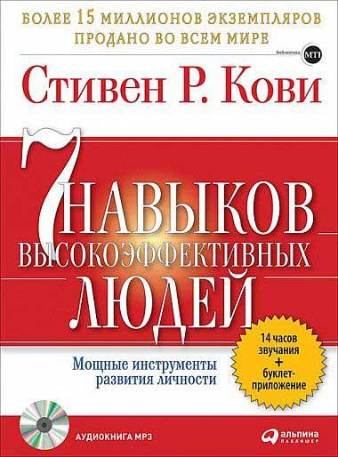 1.Стивен Кови — книга «Семь навыков высокоэффективных людей»