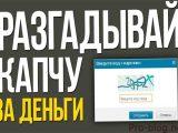 RuCaptcha - заработок на вводе капчи без вложений