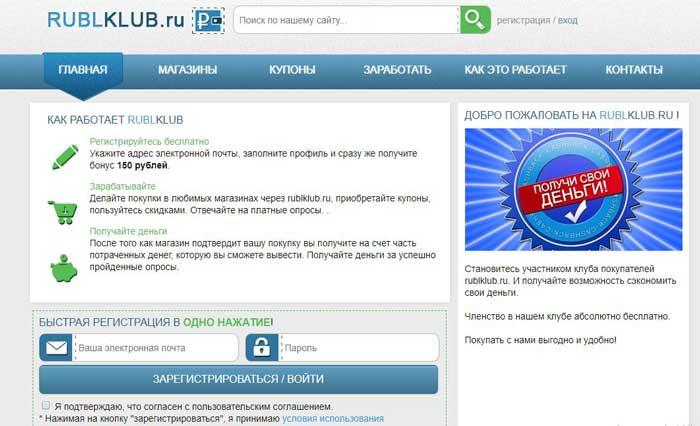 RublKlub