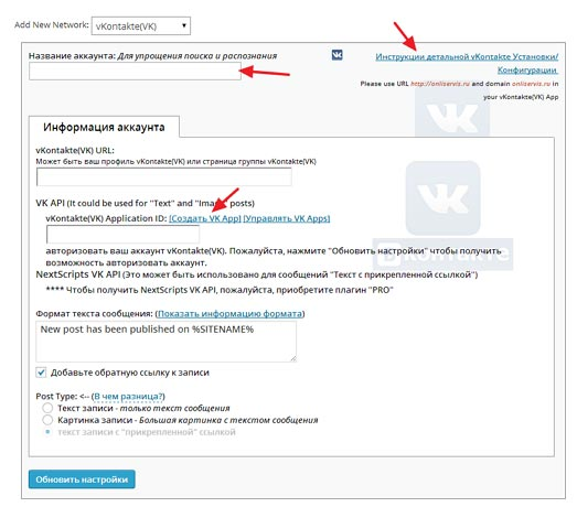 NEXTSCRIPTS: SOCIAL-NETWORK AUTO POSTER - АВТОМАТИЧЕСКАЯ ПУБЛИКАЦИЯ В SM