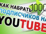 Как набрать первую 1000 подписчиков на ютуб
