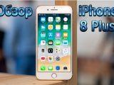 Обзор iPhone 8 Plus — самого недооценённого из новых смартфонов Apple