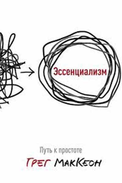 Эссенциалист - путь к простоте- Грег МакКаун