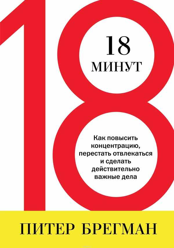 18 минут - Питер Брегман