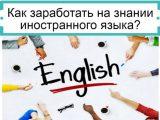Иностранные языки и высокий заработок. Как быть конкурентоспособным на рынке