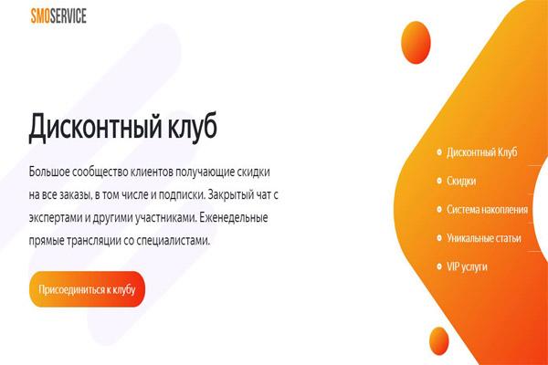 SMOSERVICE- сервис раскрутки в соц.сетях