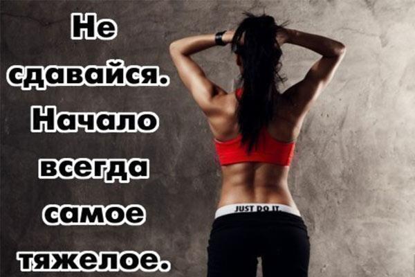 Мотивация похудеть. Как мотивировать себя, чтобы похудеть?